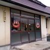 姉戸川温泉<東北町>
