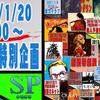 SP水曜劇場 第258回 10周年特別企画『SP水曜劇場次回予告編一挙配信』