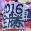 危な勝った  2016 J2第1節  町田戦観戦記