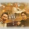『人生酒場』にヨンビスが出演するようです!!