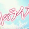 映画『3月のライオン 前編』感想 ヒリヒリとする大人のドラマ(舞台挨拶も行ったよ!)