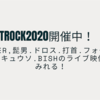 METROCK2020開催中!見逃した方も無料で見れる!【UVER・髭男・ドロス・打首・04・キュウソ・BiSH】