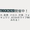METROCK2020開催中!見逃した方も無料で見れる!【UVER・髭男・ドロス・打首・04・キュウソ・BiSH】