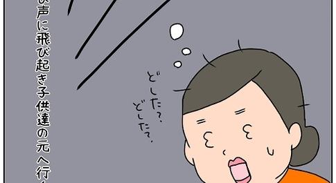 【ナガタさんちの子育て奮闘記~育児マンガ~】「深夜の恐怖体験」