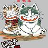 「じゃりン子チエ番外篇 どらン猫小鉄奮戦記 感想」はるき悦巳先生(双葉文庫)