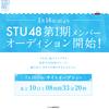 【速報】STU1期生メンバー募集キタ━━━━━━(゚∀゚)━━━━━━ !!!!!