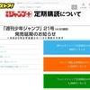 【紙よりお得に!】電子版週刊少年ジャンプ