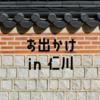 【仁川・ソンド】ゆったりホカンスとおすすめカフェ。