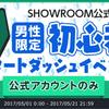 SHOWROOMの初参加イベント残り時間10分で、、、