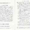 伊藤和夫『新英文解釈体系』(1964)を読む(7)