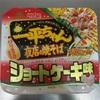 ガリガリ君の衝撃再び!?「一平ちゃん 夜店の焼そば ショートケーキ味」を食す!