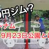 ホーチミンの9月23日公園がマジでやばい!