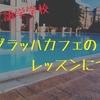【マルタ語学留学】語学学校シュプラッハカフェのレッスンについて紹介