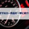 おすすめのカー用品21選!車内に置くべき人気アイテム/グッズを紹介したい。