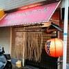 大阪の天下茶屋で美味い焼鳥を食べるなら「焼とりのながひろ」!