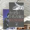 【改訂版】スターフライヤーの名古屋(中部)、北九州=台北線の運航スケジュール(時刻表)と運賃が決まった。