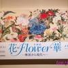 花*Flower*華  琳派から現代へ@山種美術館