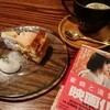 【読書記録】恩田陸「蜜蜂と遠雷」映画を観てからの小説。二度楽しめました。