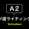 【ドイツ語試験A2】ライティングパート対策法(解答例見本あり!)