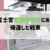 若獅子神社で帰還した戦車を見て戦争や平和について改めて考える