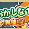 【ぷよクエ】ストーリークエストレムレスのおかしな1日第5話攻略!