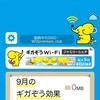 【公衆無線LAN】「ギガぞうWi-Fi」のエリアが拡充。au_Wi-Fi2とWi2premiumが利用可能に
