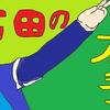 横浜DeNAベイスターズ 9/23 広島東洋カープ22回戦