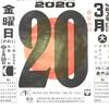 3月20日(金)春分の日㊗️ 2020 🌔2月26日