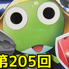 思い出の積みプラレビュー集 第205回 ☆ BANDAI ケロロ軍曹プラモコレクション 01 ケロロ軍曹