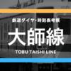 【幻の西板線構想】東武大師線の時刻表考察《2017.4.21ダイヤ改正》