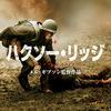 【iTunes Store】「ハクソー・リッジ(字幕/吹替)(2017)」今週の映画