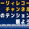YouTube「ガーリィレコードチャンネル」深夜のテンションで観よう!【おすすめYouTuberチャンネルの神回】【引きこもりの暇つぶし術】