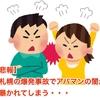 【悲報】 札幌の爆発事故でアパマンの闇が暴かれてしまう・・・