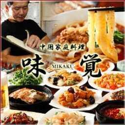 本格中華料理 味覚