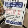 掛川市 ゆで太郎が改装工事でお休み。期間はいつからいつまで?