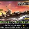 蒼焔の艦隊【駆逐:響】