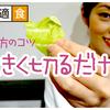 027食目「YouTube ep001【適材適食】大きく切るだけ!? 公開」