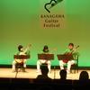 神奈川ギターフェスティバルの映像