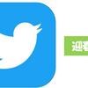ブログ用のTwitterアカウント立ち上げました!