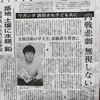 読売新聞・神奈川新聞・湘南ジャーナルにインタビュー記事が掲載されました