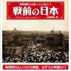 「教科書には載っていない!戦前の日本」(武田知弘)
