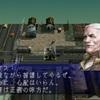 初心者向けフロントミッション2~攻略~Mission07首都ダガ中心部で上手く護衛する方法
