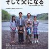 中村倫也company〜「中村倫也さんの10年・・2013年」