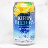 【2020年版】キリンチューハイ ビターズ 皮ごと搾りレモンを徹底解説!