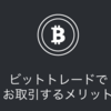 【保存版】BitTrade(ビットトレード)超→簡単登録方法