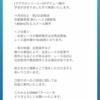 ラヴズオンリーユーデビュー戦決定!!