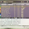 【チャンピオンジョッキー】2年目の中間(ハード)