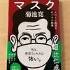 『マスク スペイン風邪をめぐる小説集』菊池寛|マスクなしで歩ける日は来るのだろうか