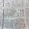 東京新聞・中日新聞の反響、いくつか。