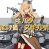 【アズレン】ユニオン陣営:ネバダは強いのか?性能評価・スキル情報【艦船紹介】